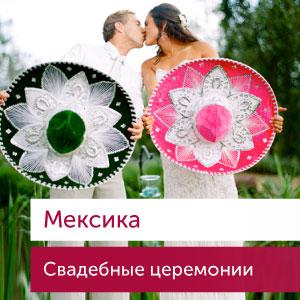 свадебные царемонии в мексике