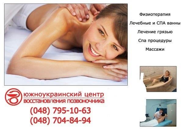 Межпозвоночные грыжа и остеохондроз