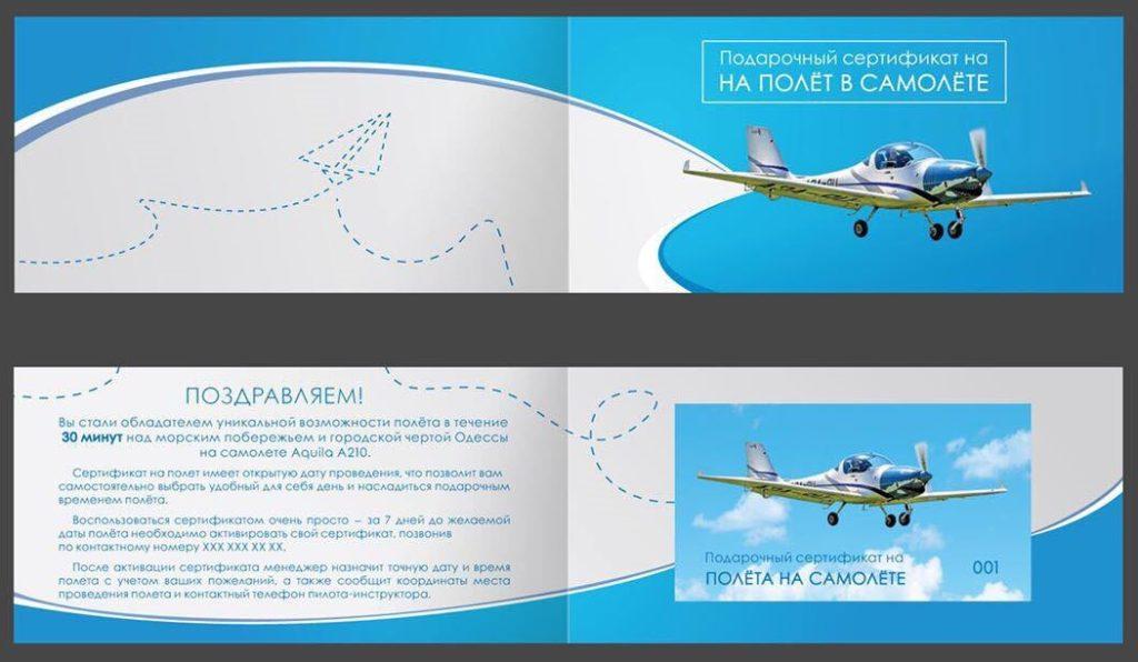 Сертификат на полет